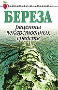Линиза Жалпанова -Береза. Рецепты лекарственных средств