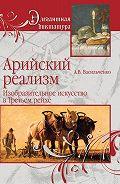 Андрей Васильченко - Арийский реализм. Изобразительное искусство в Третьем рейхе