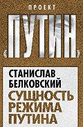 Станислав Белковский -Сущность режима Путина