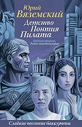 Юрий Павлович Вяземский -Детство Понтия Пилата. Трудный вторник