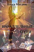 Ольга Магдюк -Параллельные пути