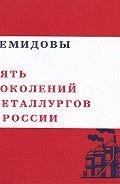 Валерий Юрьевич Чумаков -Демидовы. Пять поколений металлургов России