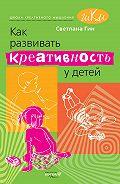 Светлана Гин -Как развивать креативность у детей. Методическое пособие для учителя начальных классов