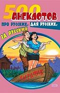 Сборник - 500 анекдотов про русских, для русских, за русских