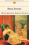 Иван Бунин -Весной, в Иудее