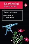 Елена Арсеньева -Мужчина в пробирке