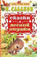 Николай Сладков -Сказки лесной опушки (сборник)