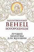 Владимир Измайлов - Молитвенный венец Богородицы. Лучшие молитвы для женщин
