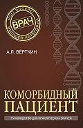 А. Л. Верткин - Коморбидный пациент. Руководство для практических врачей