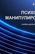 В. Козлова -Психология манипулирования