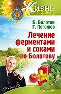 ГлебПогожев - Лечение ферментами и соками по Болотову