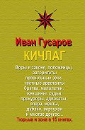 Иван Гусаров -КИЧЛАГ