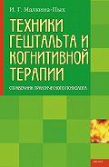 Ирина Германовна Малкина-Пых -Техники гештальта и когнитивной терапии