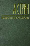 Александр Грин - Арвентур