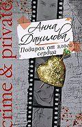 Анна Данилова -Подарок от злого сердца