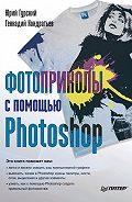 Геннадий Геннадьевич Кондратьев -Фотоприколы с помощью Photoshop