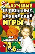 Елена Анатольевна Бойко -Лучшие подвижные и логические игры для малышей от 3 до 6 лет