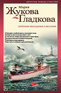 Мария Жукова-Гладкова - Хрупкая женщина с веслом