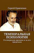 Сергей Кравченко -Темпоральная психология. Визмерениях времени изаего пределами