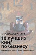 Андрей Алексеевич Парабеллум -10лучших книг побизнесу. Тренинги стоимостью$500вподарок каждому читателю