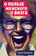 Ирина Мясникова -О пользе женского визга