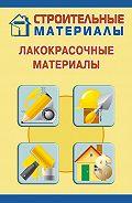 Илья Мельников -Лакокрасочные материалы