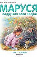 Марсель Марлье, Жильбер Делаэ - Маруся – подружка всех зверят: В лесу. В деревне (сборник)
