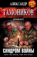 Александр Александрович Тамоников -Синдром войны