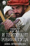 Анна Овчинникова -Друг и лейтенант Робина Гуда