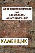 Илья Мельников -Декоративная кладка или как сделать дом уникальным