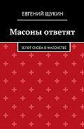 Евгений Щукин - Масоны ответят