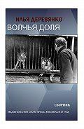 Илья Деревянко -Волчья доля (сборник)