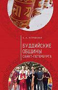 Елена Островская - Буддийские общины Санкт-Петербурга