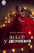 Натали Якобсон -На балу у демонов