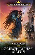 Лина Алфеева -Элементарная магия