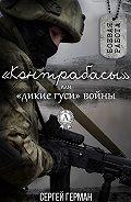 Сергей Герман - «Контрабасы» или «дикие гуси» войны