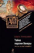 Ольга Тарасевич - Тайна перстня Венеры