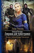 Лана Рисова -Темные Сестры. Ловушка длячужестранки
