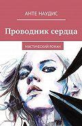 Анте Наудис -Проводник сердца. Мистический роман
