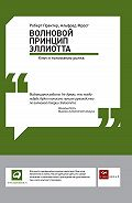 Роберт Пректер -Волновой принцип Эллиотта: Ключ к пониманию рынка