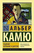 Альбер Камю -Падение. Изгнание и царство
