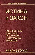 Истина и закон. Судебные речи известных российских и зарубежных адвокатов. Книга 2