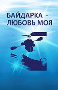 Алексей Овчинников -Байдарка – любовь моя (сборник)