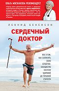 Леонид Бененсон -Сердечный доктор