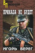 Игорь Берег - Приказа не будет