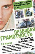 Александр Холодов -Правовая грамотность. Самоучитель для водителей