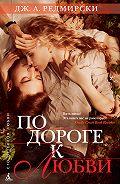 Дж. Редмирски - По дороге к любви