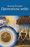 Виктор Печорин -Протоколы небес