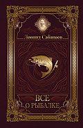 Леонид Сабанеев -Все о рыбалке (сборник)