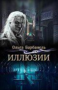 Ольга Барбанель -Иллюзии